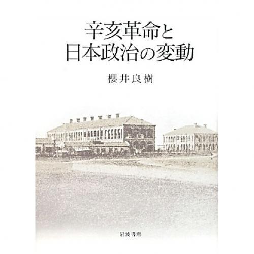 辛亥革命と日本政治の変動/櫻井良樹