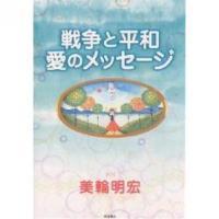 戦争と平和愛のメッセージ/美輪明宏