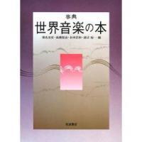 事典世界音楽の本/徳丸吉彦