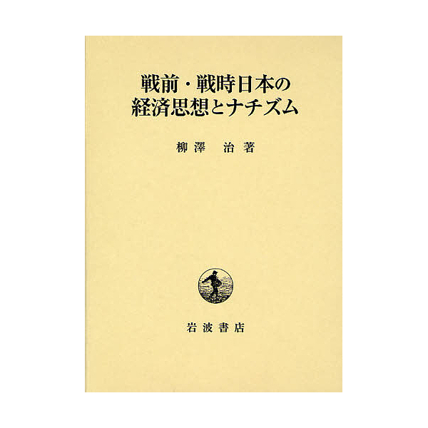 戦前・戦時日本の経済思想とナチズム/柳澤治