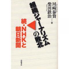 組織ジャーナリズムの敗北 NHKと朝日新聞 続/川崎泰資/柴田鉄治