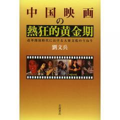 中国映画の熱狂的黄金期 改革開放時代における大衆文化のうねり/劉文兵