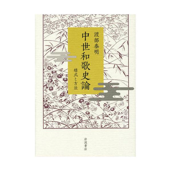 中世和歌史論 様式と方法/渡部泰明