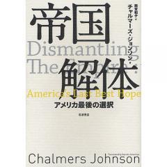 帝国解体 アメリカ最後の選択/チャルマーズ・ジョンソン/雨宮和子