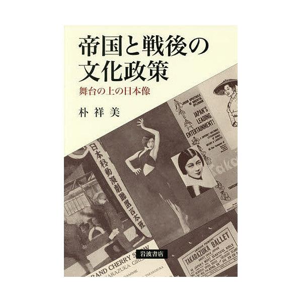 帝国と戦後の文化政策 舞台の上の日本像/朴祥美