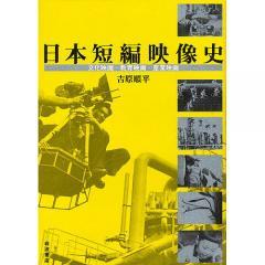 日本短編映像史 文化映画・教育映画・産業映画/吉原順平