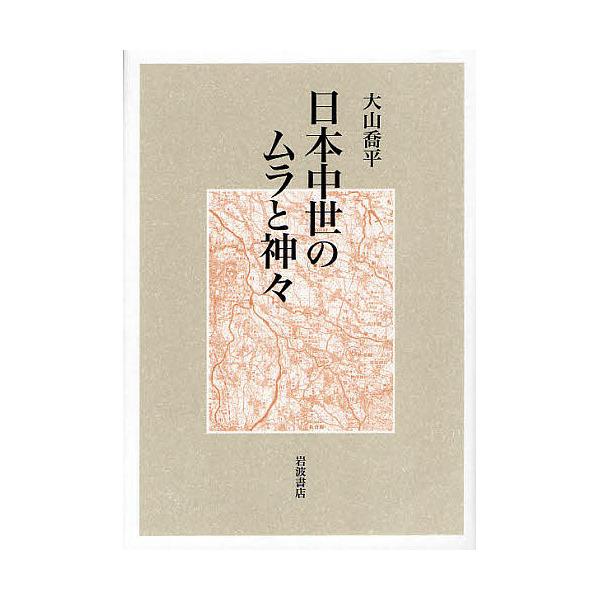 LOHACO - 日本中世のムラと神々/...