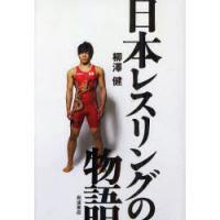 日本レスリングの物語/柳澤健