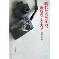 晴れたらライカ、雨ならデジカメ/田中長徳