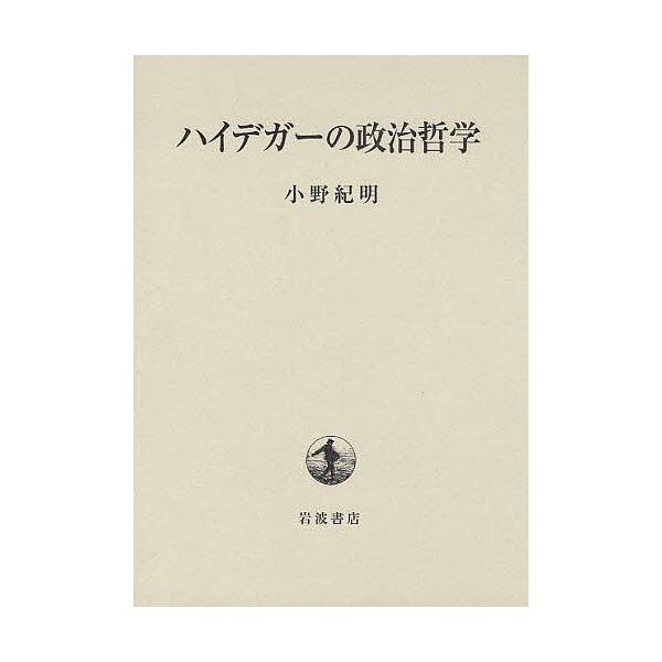 ハイデガーの政治哲学/小野紀明