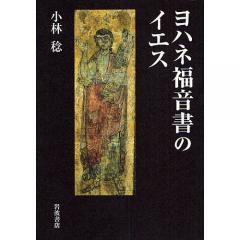 ヨハネ福音書のイエス/小林稔