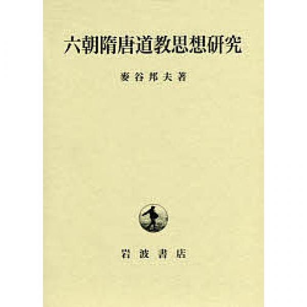 六朝隋唐道教思想研究/麥谷邦夫