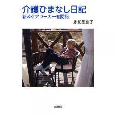 介護ひまなし日記 新米ケアワーカー奮闘記/永和里佳子