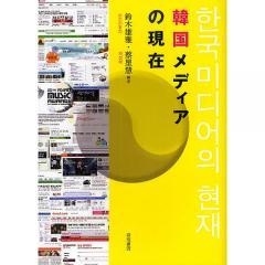 韓国メディアの現在/鈴木雄雅/蔡星慧
