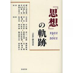 『思想』の軌跡 1921-2011/『思想』編集部
