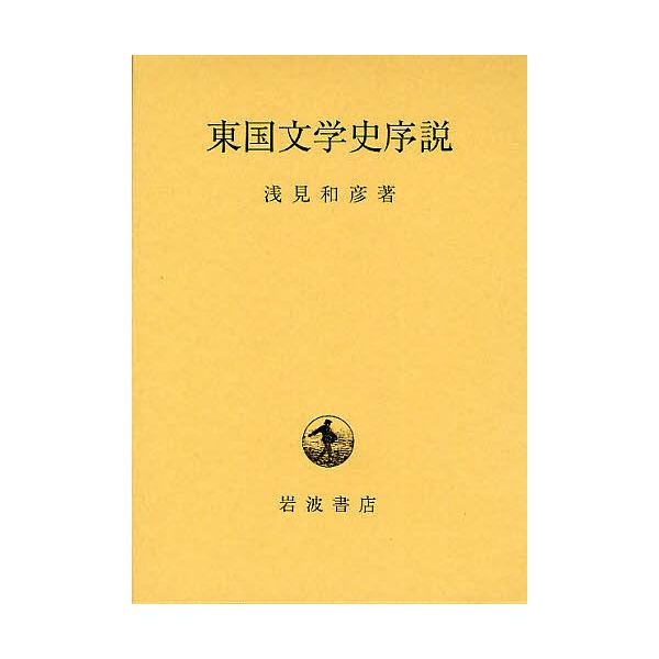 東国文学史序説/浅見和彦
