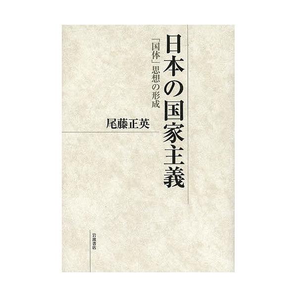 日本の国家主義 「国体」思想の形成/尾藤正英
