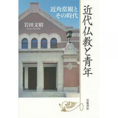 近代仏教と青年 近角常観とその時代/岩田文昭
