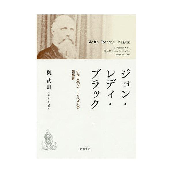 ジョン・レディ・ブラック 近代日本ジャーナリズムの先駆者/奥武則