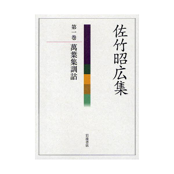 佐竹昭広集 第1巻/佐竹昭広/今西祐一郎
