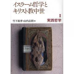 イスラーム哲学とキリスト教中世 2/竹下政孝/山内志朗