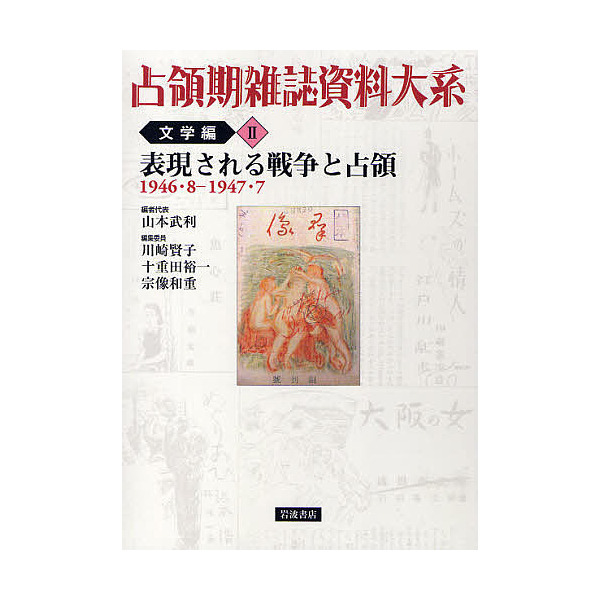 占領期雑誌資料大系 文学編2/山本武利