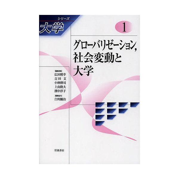 シリーズ大学 1/広田照幸/委員吉田文/委員小林傳司