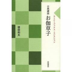 お伽草子/徳田和夫