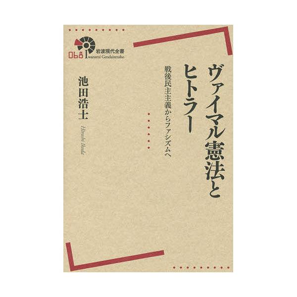 ヴァイマル憲法