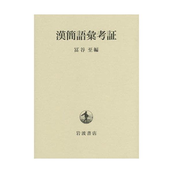 漢簡語彙考証/冨谷至