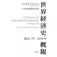 世界経済史概観 紀元1年-2030年/アンガス・マディソン/政治経済研究所