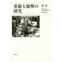 重慶大爆撃の研究/潘洵/徐勇/波多野澄雄