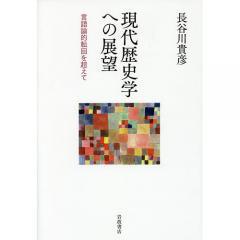 現代歴史学への展望 言語論的転回を超えて/長谷川貴彦