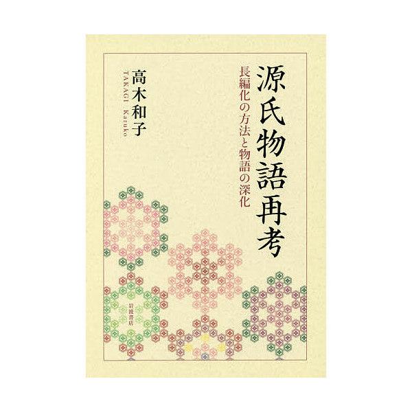 源氏物語再考 長編化の方法と物語の深化/高木和子