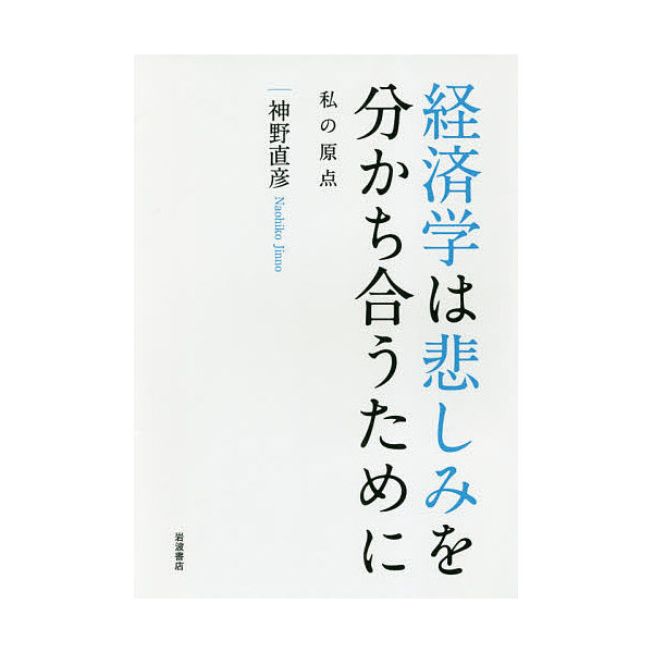 経済学は悲しみを分かち合うために 私の原点/神野直彦