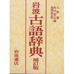 岩波古語辞典/大野晋