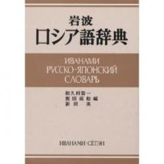 岩波ロシア語辞典/和久利誓一