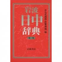 岩波日中辞典/倉石武四郎/折敷瀬興