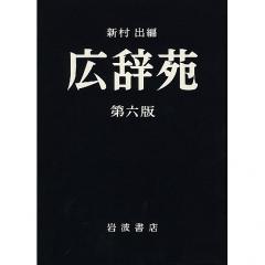 広辞苑/新村出