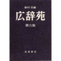 広辞苑 第6版 机上版 2巻セット/新村出