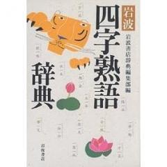 岩波四字熟語辞典/岩波書店辞典編集部