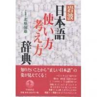 岩波日本語使い方考え方辞典