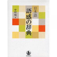 日本語語感の辞典/中村明
