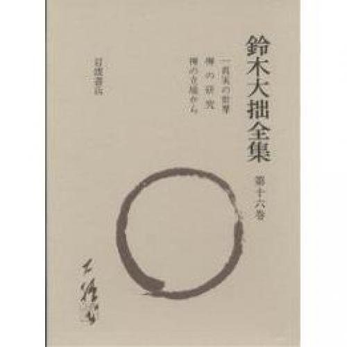 鈴木大拙全集 第16巻/鈴木大拙/久松真一