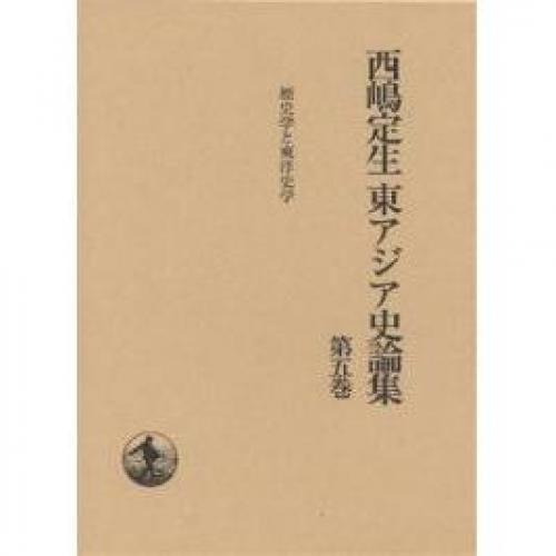 西嶋定生東アジア史論集 第5巻/西嶋定生