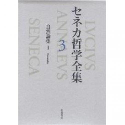 セネカ哲学全集 3/セネカ/大西英文/兼利琢也
