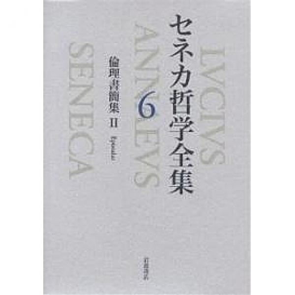 セネカ哲学全集 6/セネカ/大西英文/兼利琢也
