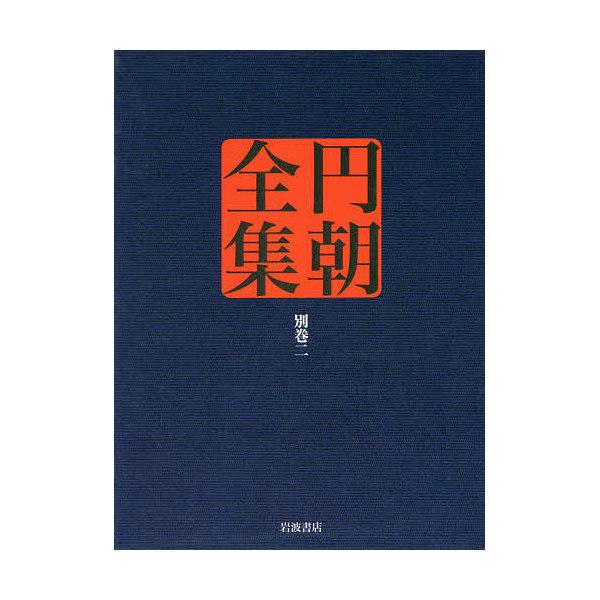 円朝全集 別巻2/三遊亭円朝/倉田喜弘/清水康行