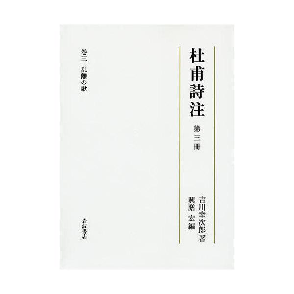 杜甫詩注 第3冊/吉川幸次郎/興膳宏