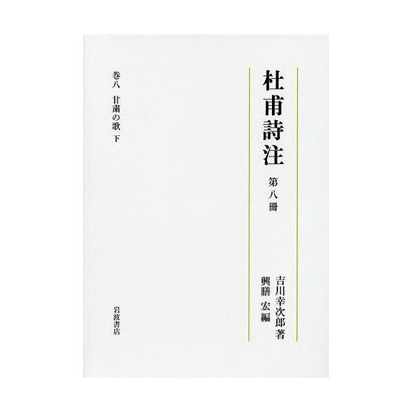 杜甫詩注 第8冊/吉川幸次郎/興膳宏